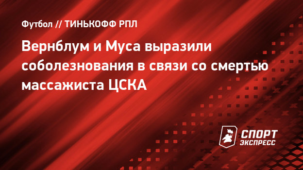 Wernbloom and Musa expressed condolences over the death of CSKA masseur