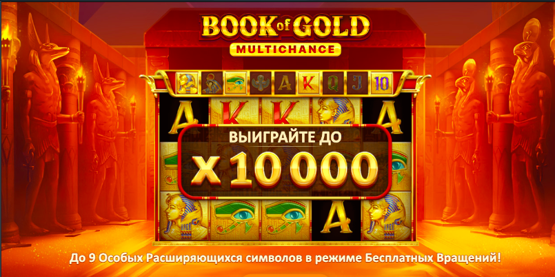 Book of Gold slots