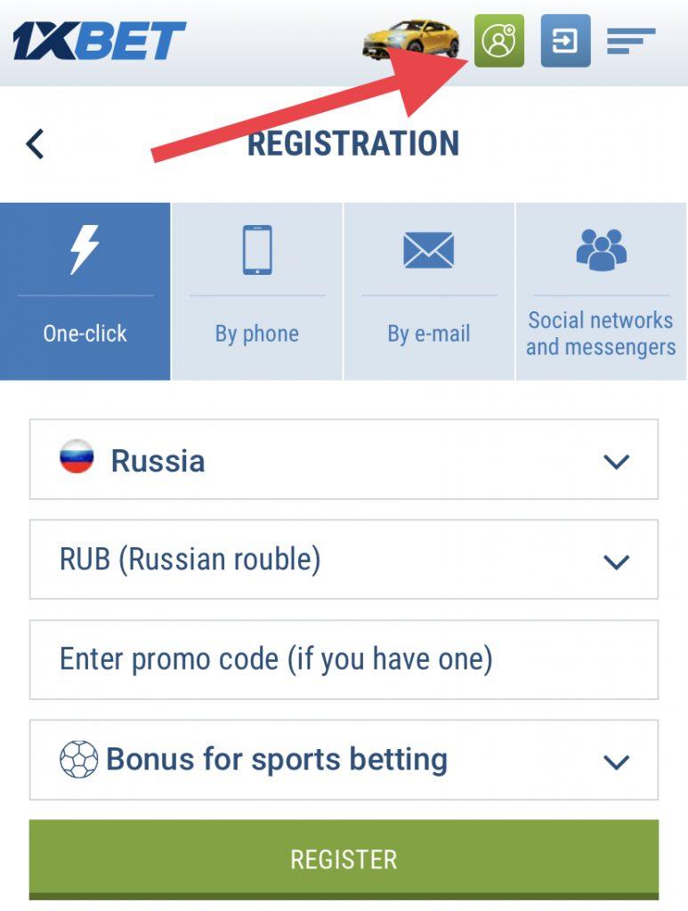 Регистарция через приложение