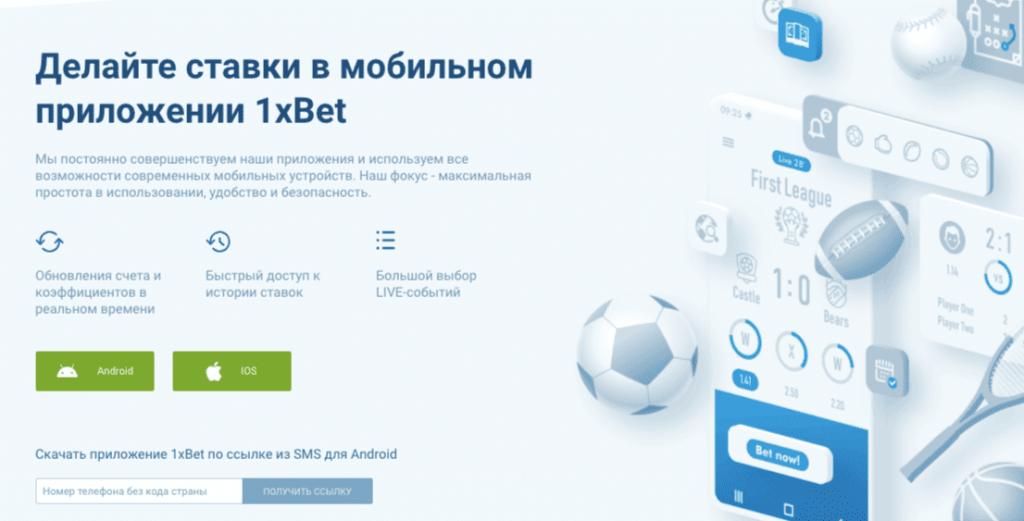 1 download do aplicativo móvel xBet